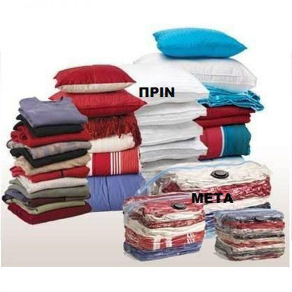 Σετ 2 τεμ σακούλες αποθήκευσης κενού αέρος 80 x 110 – House Shop 1c16739ebe0